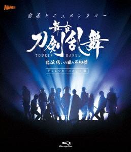 密着ドキュメンタリー 舞台『刀剣乱舞』悲伝 結いの目の不如帰 ディレクターズカット篇(Blu-ray Disc)