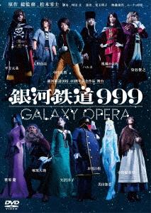 銀河鉄道999 40周年記念作品 舞台「銀河鉄道999」-GALAXY OPERA-