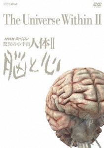 NHKスペシャル 驚異の小宇宙 人体II 脳と心 DVD BOX