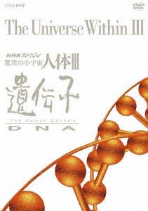 NHKスペシャル 驚異の小宇宙 人体III 遺伝子DNA DVD BOX