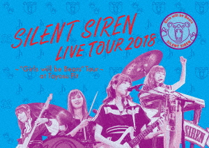 "Silent Siren/天下一品 presents SILENT SIREN LIVE TOUR 2018~""Girls will be Bears"" TOUR~ @ 豊洲PIT(初回限定盤)(Blu-ray Disc)"