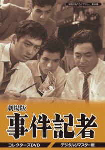 昭和の名作ライブラリー 第36集 劇場版 事件記者 コレクターズDVD<デジタルリマスター版>