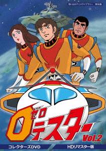 想い出のアニメライブラリー 第96集 ゼロテスター コレクターズDVD Vol.2<デジタルリマスター版>