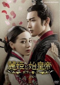麗姫と始皇帝 ~月下の誓い~ DVD BOX2