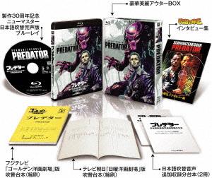 プレデター<製作30周年記念ニューマスター/日本語吹替完声版>コレクターズ・ブルーレイBOX(Blu-ray Disc)