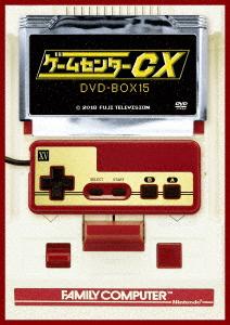 有野晋哉(よゐこ)/ゲームセンターCX DVD-BOX15