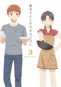 衛宮さんちの今日のごはん 3(完全生産限定版)(Blu-ray Disc)