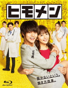 ヒモメン Blu-ray BOX(Blu-ray Disc)