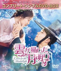 雲が描いた月明り BOX1(全2BOX) <コンプリート・シンプルDVD-BOX5,000円シリーズ>【期間限定生産】