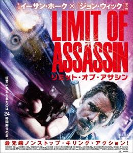 リミット・オブ・アサシン(Blu-ray Disc)