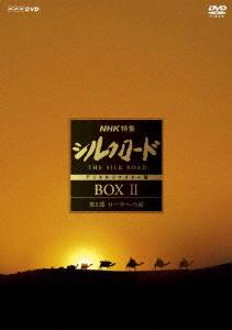 NHK特集 シルクロード デジタルリマスター版 DVD-BOX II