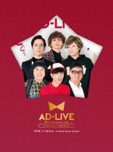 「AD-LIVE 10th Anniversary stage~とてもスケジュールがあいました~」11月18日公演(Blu-ray Disc)