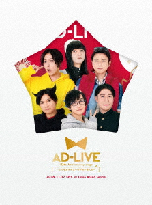 「AD-LIVE 10th Anniversary stage~とてもスケジュールがあいました~」11月17日公演(Blu-ray Disc)