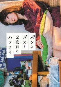 パンとバスと2度目のハツコイ(初回生産限定盤)(Blu-ray Disc)