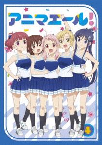 アニマエール! vol.4(Blu-ray Disc)
