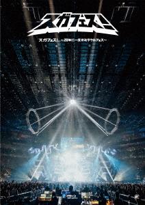 スガシカオ/スガフェス!~20年に一度のミラクルフェス~<通常盤>(Blu-ray Disc)
