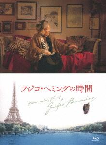フジコ・へミングの時間(Blu-ray Disc)