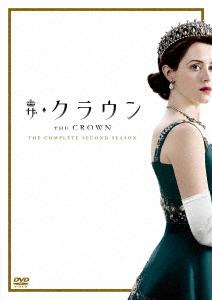 ザ・クラウン シーズン2 DVD コンプリートBOX