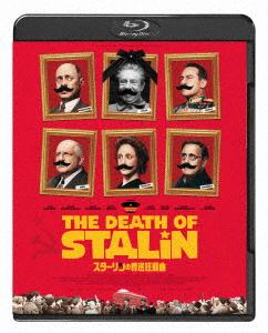 スターリンの葬送狂騒曲(Blu-ray Disc)