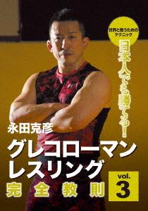 永田克彦/永田克彦 グレコローマンレスリング完全教則 vol.3