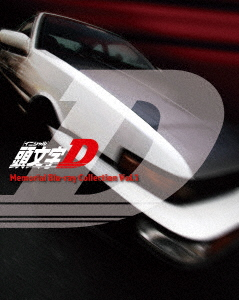 頭文字[イニシャル]D Memorial Blu-ray Collection Vol.1(Blu-ray Disc)