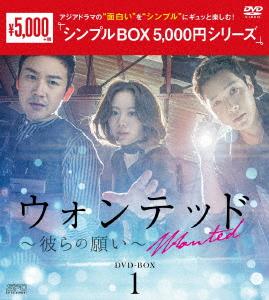 ウォンテッド~彼らの願い~ DVD-BOX1<シンプルBOX 5,000円シリーズ>
