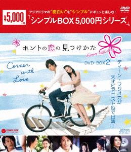 ホントの恋の*見つけかた DVD-BOX2<シンプルBOX 5,000円シリーズ>