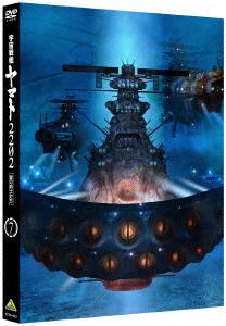 宇宙戦艦ヤマト2202 愛の戦士たち(メカコレ「ヤマト2202(クリアカラー)」付)7<最終巻>(初回限定生産版)