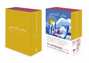アッバス・キアロスタミ ニューマスターBlu-ray BOXII(Blu-ray Disc)