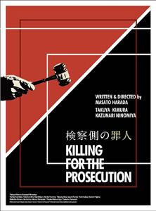 検察側の罪人 豪華版(Blu-ray Disc)