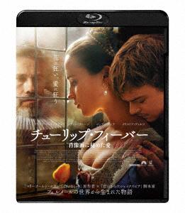 チューリップ・フィーバー 肖像画に秘めた愛(Blu-ray Disc)