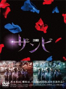 乃木坂46/欅坂46/日向坂46/舞台「ザンビ」DVD-BOX