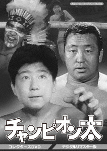甦るヒーローライブラリー 第32集 チャンピオン太 コレクターズDVD<デジタルリマスター版>