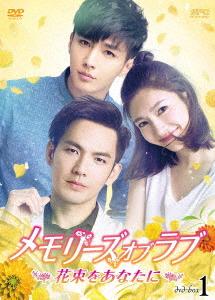 メモリーズ・オブ・ラブ~花束をあなたに~ DVD-BOX1