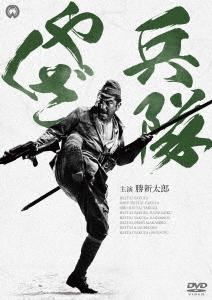 兵隊やくざ DVD-BOX