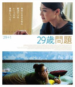 29歳問題(Blu-ray Disc)