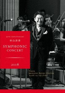 杉山清貴/35th Anniversary 杉山清貴 Symphonic Concert 2018 at 新宿文化センター