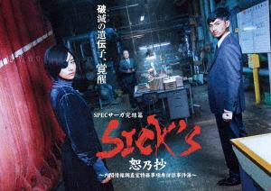 SICK'S 恕乃抄 ~内閣情報調査室特務事項専従係事件簿~ DVD-BOX