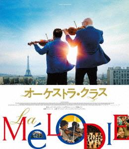 オーケストラ・クラス(Blu-ray Disc)