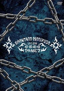 森久保祥太郎 LIVE TOUR 2018 心・裸・晩・唱 ~PHASE7~