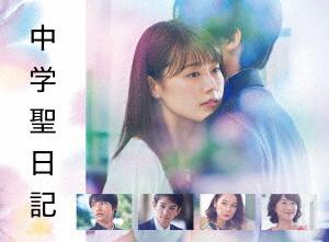 中学聖日記 Blu-ray BOX(Blu-ray Disc)
