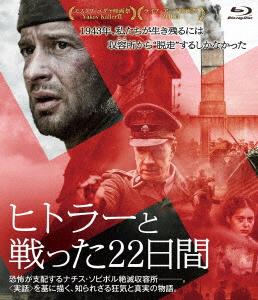 ヒトラーと戦った22日間(Blu-ray Disc)