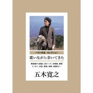 オムニバス/歌いながら歩いてきた 歌謡曲から童謡、CMソング、合唱曲、番組まで(監修:五木寛之)(DVD付)