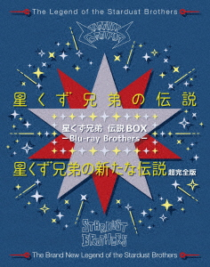星くず兄弟 伝説BOX-Blu-ray Brothers-(Blu-ray Disc)