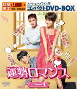 運勢ロマンス スペシャルプライス版コンパクトDVD-BOX1<期間限定>