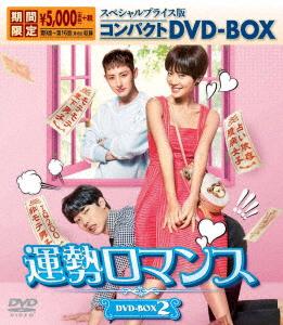運勢ロマンス スペシャルプライス版コンパクトDVD-BOX2<期間限定>