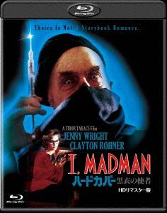 ハードカバー 黒衣の使者 -HDリマスター版-(Blu-ray Disc)