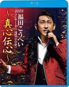 福田こうへい/2018福田こうへいコンサート IN 浅草公会堂~真心伝心~(Blu-ray Disc)