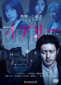連続ドラマW イアリー 見えない顔 DVD-BOX