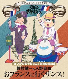 「えいがのおそ松さん」劇場公開記念 鈴村健一&入野自由のおフランスに行くザンス!(Blu-ray Disc)